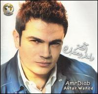 Amr Diab - Aktar Wahed