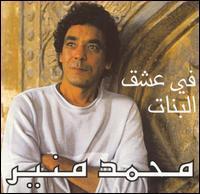 Mohamed Mounir - Fi Ishk el Banat
