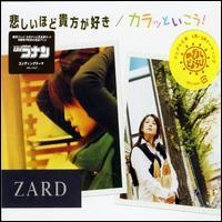 Zard - Kanashiihodo Anataga Suki