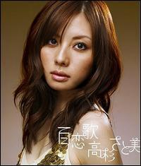 Satomi Takasugi - Hyakurenka/Toku Hanaretemo
