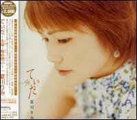 Rimi Natsukawa - Tida Taiyo Kazenu Omoi