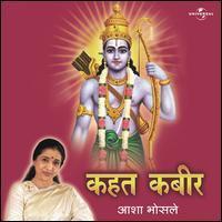 Asha Bhosle - Kahat Kabir